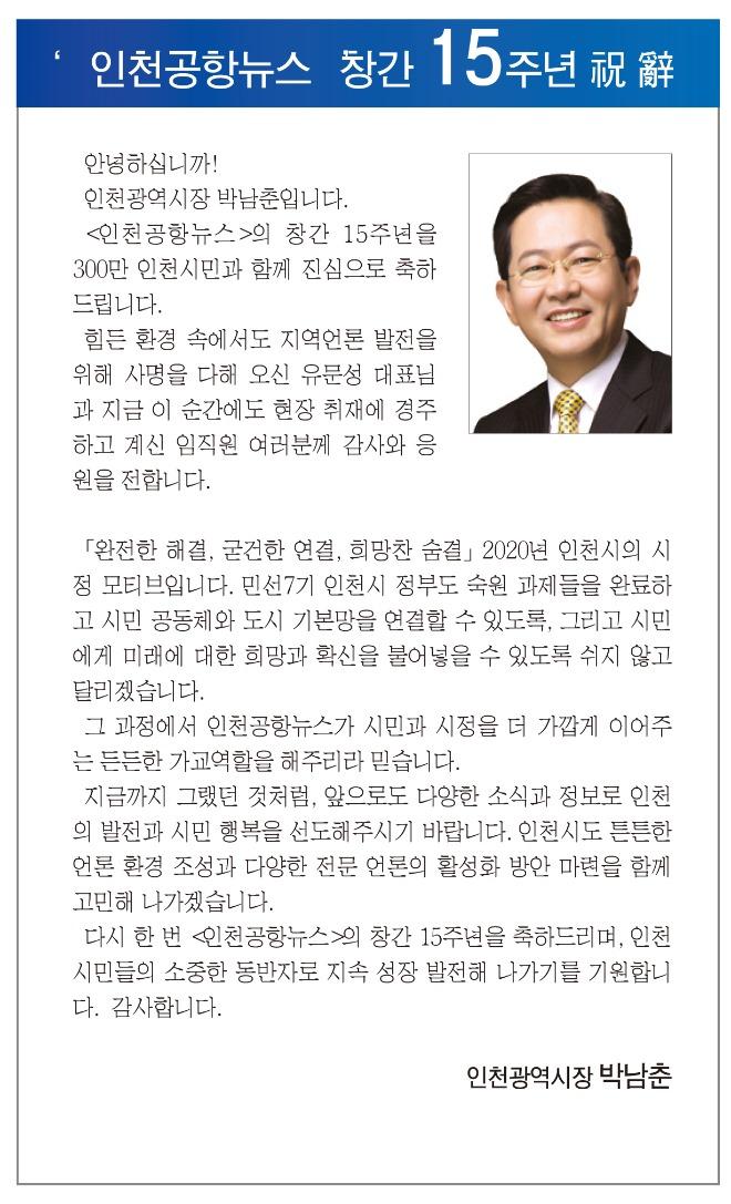박남춘.jpg