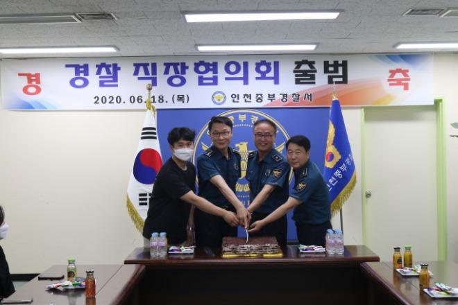 중부경찰서 직장협의회 출범.JPG