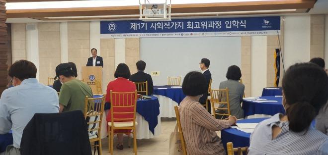 '제1기 사회적가치 최고위과정' 입학식 개최.jpg