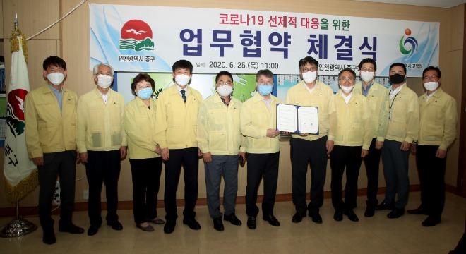 인천 중구인천시교육청 코로나19 공동대응 업무협약 체결.JPG